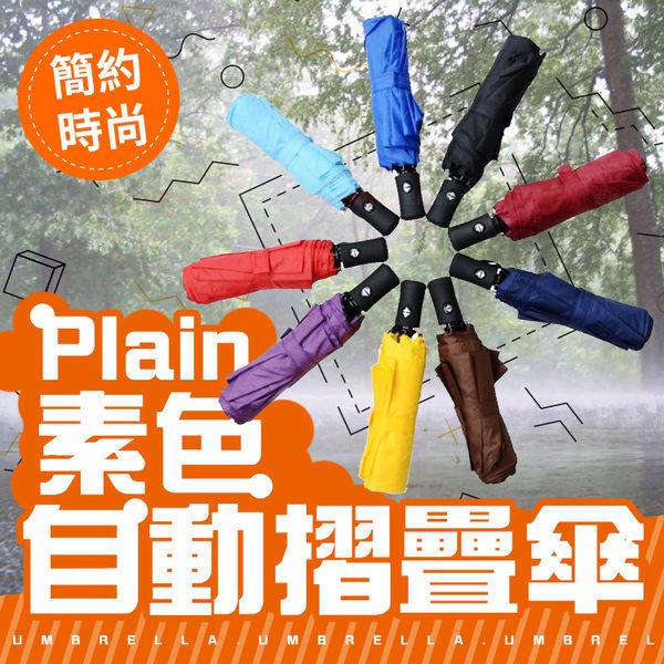 素色自動摺疊傘 雨傘 大傘面 抗強風