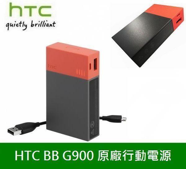 【2入裝】HTC 原廠行動電源 BB G900【原廠公司貨】P20 Pro NOTE9 iPhone8 iPhoneX Note8 XZ2 S9+ U12+ U11 XA2