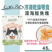 【SofyDOG】KIWIPET 天然零食 貓咪冷凍乾燥系列 深海鮭魚塊
