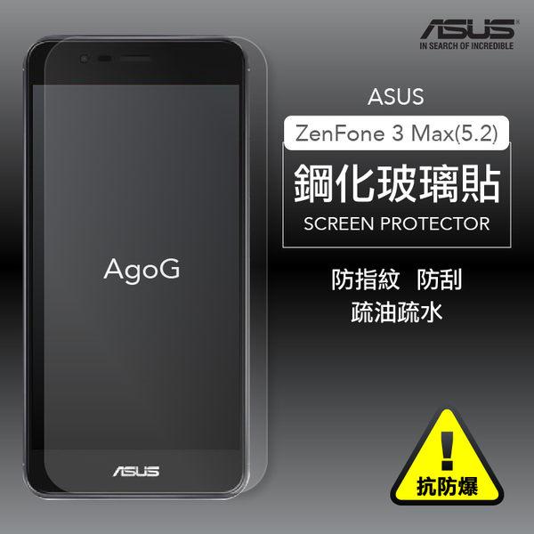 保護貼 玻璃貼 抗防爆 鋼化玻璃膜ZenFone 3 Max(5.2)螢幕保護貼