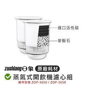 【原廠耗材】日象蒸氣式開飲機濾心組 (ZOP-5650 / ZOP-5658 適用)