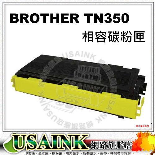 USAINK~Brother TN350 /TN-350相容碳粉匣 3支  促銷特賣 FAX-2820/2920/MFC-7220/7225N/MFC-7420/7820N/HL-2040/2070N