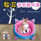 攝彩@貓耳造型寵物窩 中小型貓犬 絨毛床...