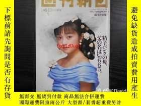 二手書博民逛書店罕見週刊朝日1995年1月6·13日合併號新年特別號Y443410 出版1995