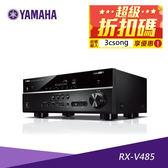 【超級折扣碼:3csong+24期0利率】山葉 YAMAHA RX-V485 環擴擴大機 5.1 聲道 公司貨