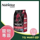 Nutrience紐崔斯 黑鑽頂極無穀犬糧+營養凍乾 小型犬(牛肉+羊肉) 2.27kg【TQ MART】