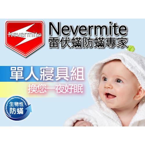 Nevermite NS-801 天然精油【防蹣 單人寢具組】防蟎 寢具 非 3M 北之特Sleep RAYCOP