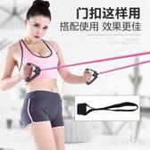 彈力繩健身女士多功能瑜伽拉力繩家用收腹拉力臂器材 js4489『miss洛羽』