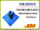 【250加購價】相機/鏡頭包布 百折布