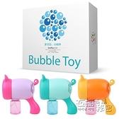 泡泡機兒童全自動大號吹泡泡器泡泡水補充液玩具抖音同款水泡泡槍 衣櫥の秘密