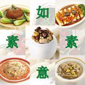 【饗城】素素如意-五星素宴(年菜預購 1/20~1/23到貨)