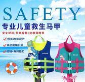救生衣--維帕斯專業兒童救生衣浮力背心馬甲小孩游泳助力衣男女童學游泳用 東川崎町