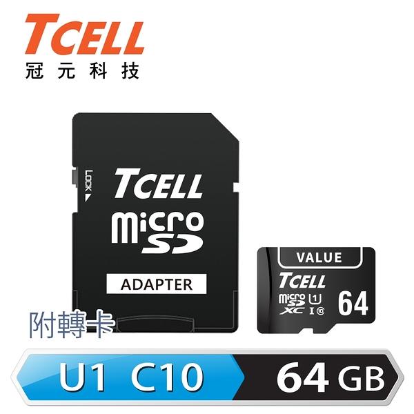 【TCELL 冠元】VALUE microSDXC UHS-I U1 90MB 64GB 記憶卡