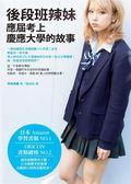 (二手書)後段班辣妹應屆考上慶應大學的故事