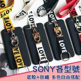 SONY XZ3 XZ2 XZ1 Ultra XZ Premium 磨砂殼 LOVE飛行繩 訂製殼 手機殼 硬殼 掛件