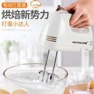 打蛋器電動家用迷你打奶油烘焙攪拌器自動打發器手持打蛋機 育心館