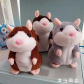 會說話倉鼠學話玩具會走路點頭的復讀電動毛絨玩具小老鼠錄音娃娃 摩可美家