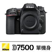 Nikon D7500 BODY 單機身 片幅機 3/31前登錄送3000元郵政禮券 總代理國祥公司貨 德寶光學