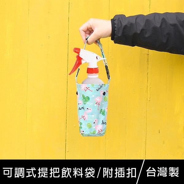 【網路/直營門市限定】珠友 SC-10075 台灣花布可調式飲料杯提袋手提附插扣環保杯套酒精瓶提袋