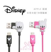 光華商場。包你個頭【Disney】 APPLE / IOS 蘋果 認證 米奇 米妮 小手掌 1M 傳輸線