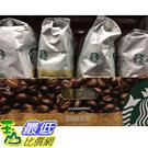 [促銷至5月29] C648080 STARBUCKS VERANDA BLEND 黃金烘焙綜合咖啡豆 每包1.13公斤