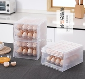 雞蛋盒廚房冰箱保鮮盒雞蛋收納盒塑料抽屜式加厚雞蛋架長方形儲物盒YJT 『獨家』流行館