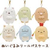 角落生物 娃娃吊飾 票卡包 悠遊卡包 伸縮拉線 Sumikko Gurash 日本正版 該該貝比日本精品 ☆