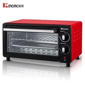 220V   KR3010A電烤箱家用多功能10L升迷你小烤箱統一控溫蛋撻披薩igo    韓小姐