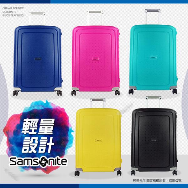 行李箱 旅行箱 25吋 PP輕量霧面 新秀麗雙排輪 S'Cure系列 10U