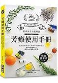 芳療使用手冊:初學新手的入門圖解教科書!從頭到腳全家人皆適用的精油配方,簡單易學