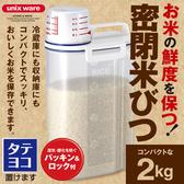 ASVEL 密封保鮮米壺2kg 米桶米罐米壺保鮮防潮密封盒儲物罐收納罐保鮮防潮食品廚房