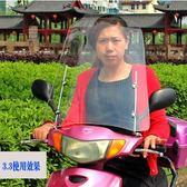 摩托車前擋風玻璃pc電動車擋風板風擋罩通用加厚鏡晴雨擋雨板高清igo『韓女王』