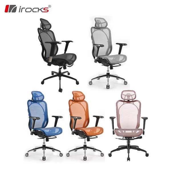 IRocks i-Rocks T05 人體工學辦公椅 [富廉網]