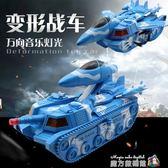 自動變形坦克飛機 兒童電動玩具坦克車帶音樂聲光萬向輪寶寶玩具 WD魔方數碼館
