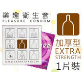 【愛愛雲端】樂趣衛生套 保險套 -加厚型 1片裝 B500005