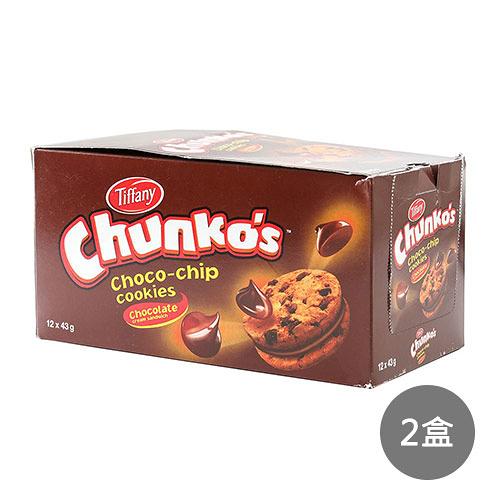 【中東】TIFFANY 迷妳巧克力夾心餅乾-2盒組