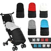加厚鋪綿推車腳套 嬰兒手推車防風蓋毯 保暖寶寶睡袋  JB0667 好娃娃