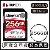 金士頓 Kingston Canvas React 256G SD 記憶卡 讀100MB 寫80MB 256GB SDR