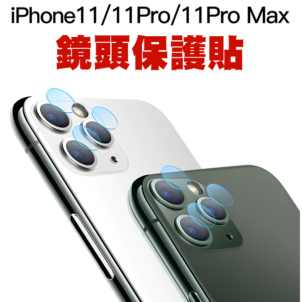 apple iphone11 pro max 6S 7 8 iphone7 plus iPhoneX XS Max XR 透明 手機 鏡頭貼 保護貼 鏡頭膜 BOXOPEN