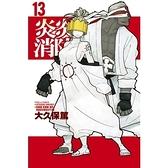 炎炎消防隊(13)