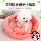 狗窩泰迪金毛寵物用品窩墊冬天柔軟棉麻布厚實方窩zone【黑色地帶】