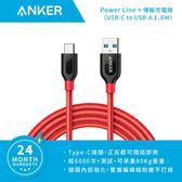 【保固18個月】 ANKER PowerLine+ USB-C to USB-A 3.0 編織充電線 1.8M 紅色 A8169