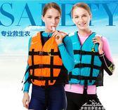 專業救生衣成人 釣魚背心浮潛船用馬甲游泳救生服救身衣 全館免運