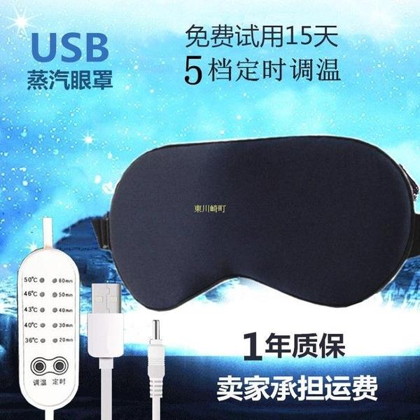 石墨烯電熱真絲眼罩USB蒸汽熱敷加熱透氣緩解眼睛疲勞助睡眠遮光 快速出貨
