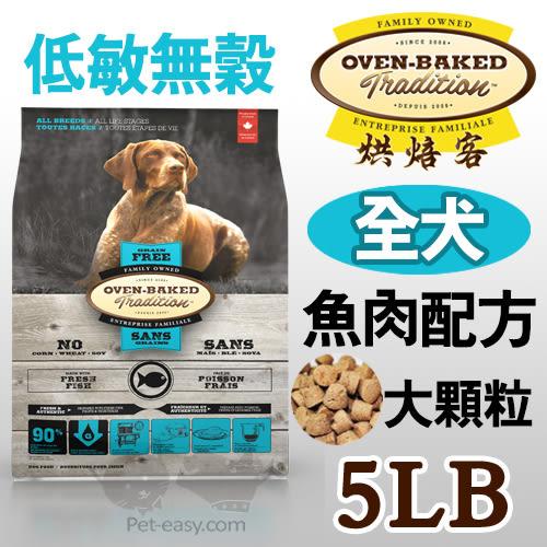 PetLand寵物樂園《加拿大 Oven-Baked烘焙客》非吃不可 - 全犬無穀深海魚配方(大顆粒) 5磅 / 狗飼料