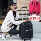 新款背包型萬向輪拉桿包短途行李包男女款旅游包袋防水輕便旅行包 LJ6549【極致男人】