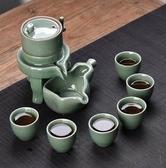 茶具 茶具套裝家用石磨創意陶瓷茶壺茶盤功夫茶杯半全自動懶人泡茶器 小天後