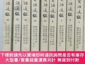 二手書博民逛書店罕見白話資治通鑒10本Y479953 沈誌華 張宏儒 中華書局 出版2005