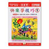 小叮噹的店- IN831 《貝多芬》快樂學技巧-(1)