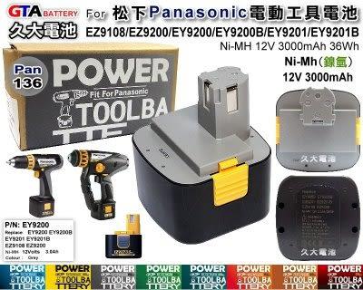 ✚久大電池❚ 國際牌 Panasonic 電動工具電池 EZ9200 EY9005B EY9006B 12V 3Ah